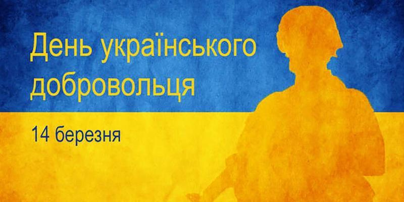 Сьогодні в Україні відзначають День українського добровольця