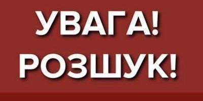 На Полтавщині зник 16-річний юнак