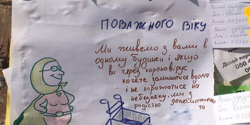 Ляшко: для пенсіонерів організують доставку продуктів і ліків