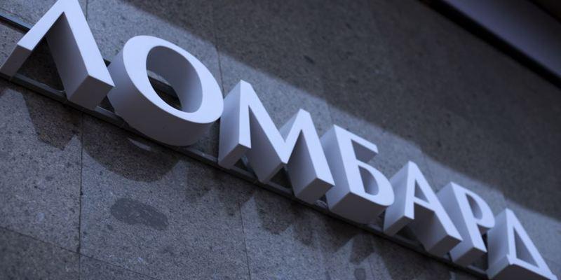 Уряд дозволив роботу ломбардів і кредитних спілок під час карантину