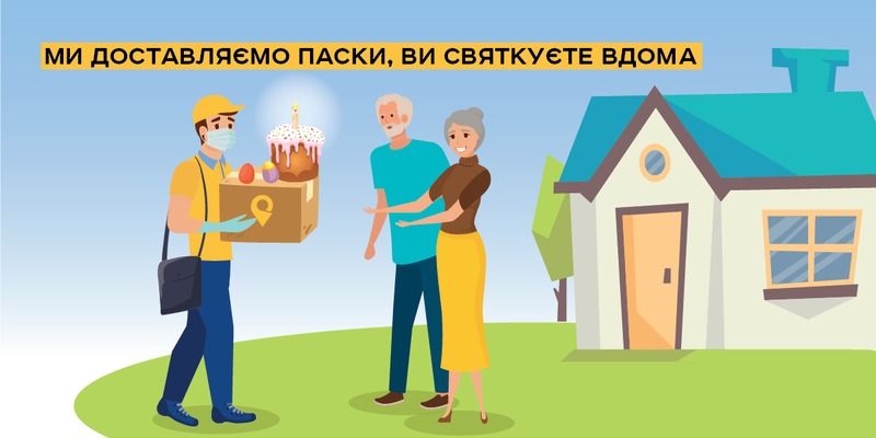 Укрпошта доставлятиме освячені паски додому