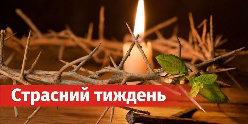 До Світлого Христового Воскресіння залишився всього тиждень, і він надзвичайно особливий
