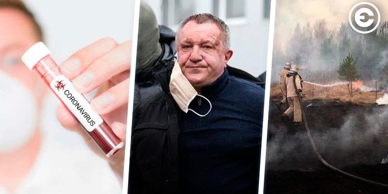 Найголовніше за день: збільшення кількості випадків  COVID-19,  викриття генерал-майора СБУ, який працював на ФСБ РФ та пожежа в зоні ЧАЕС