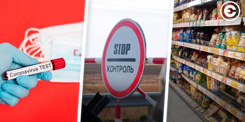 Найголовніше за день: антирекорд захворюваності на COVID-19, закриття ще 10 пунктів пропуску на кордоні, регулювання цін на соціальні продукти і ліки