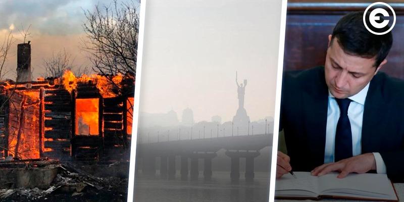 Найголовніше за день: масштабні пожежі в Житомирській області, Київ на першій сходинці в світі по забрудненню повітря, закон про єдиний рахунок для сплати податків