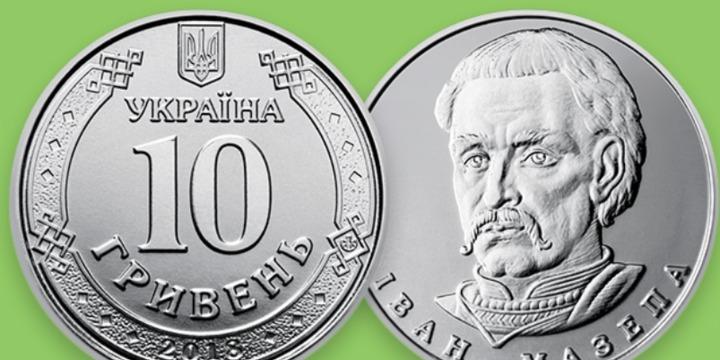 Нова монета номіналом 10 гривень з'явиться в обігу 03 червня 2020 року, - НБУ