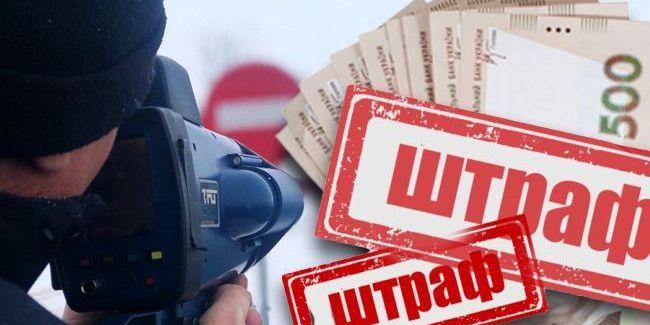 В Україні водії-порушники ПДР будуть отримувати листи про штрафи вже з травня цього року