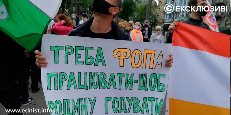 Підприємці протестують у центрі Києва. Пряма трансляція