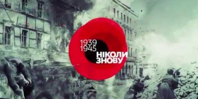 Сьогодні ворог – путінська Росія: відеоролик Інституту нацпам'яті про Другу світову та Україну