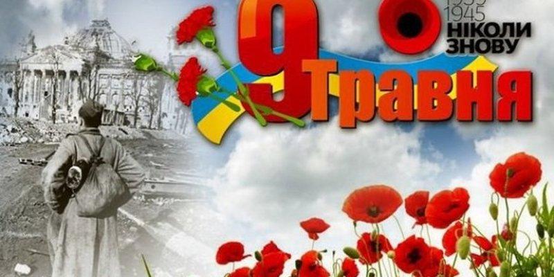 В Україні - День перемоги над нацизмом у Другій світовій