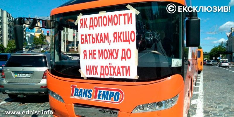 Протести автоперевізників у Києві. Пряма трансляція
