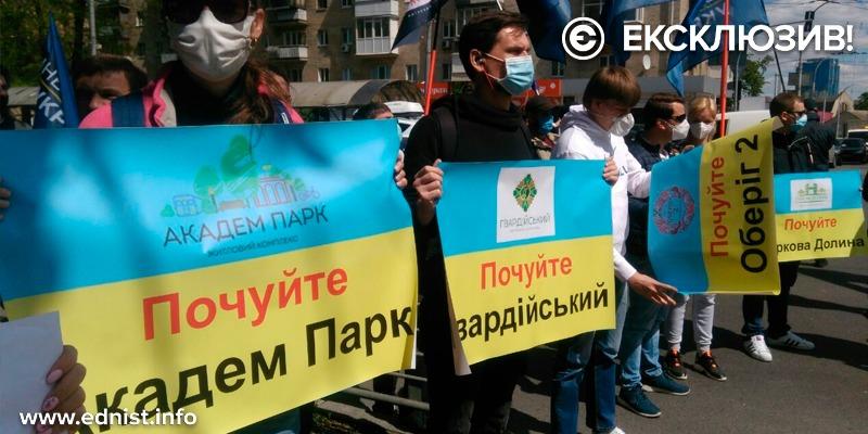 Протест вкладників ЖК «Укрбуд» в Києві. Пряма трансляція