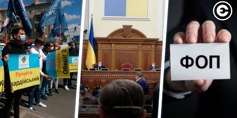 Найголовніше за день: протести автоперевізників та вкладників «Укрбуду», прийняття «антиколомойського» закону, податкові канікули для ФОПів