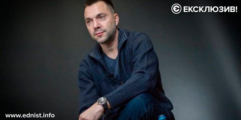 Олексій Арестович: «Головна мета таких прес-конференцій - створити теплу ванну для Президента»