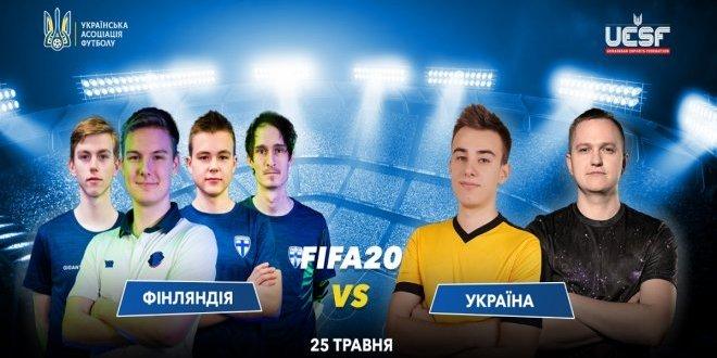 Збірна України проведе кіберфутбольний спаринг із командою Фінляндії у FIFA 20