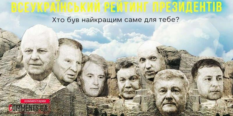 Всеукраїнський рейтинг президентів: нове незалежне опитування ЗМІ