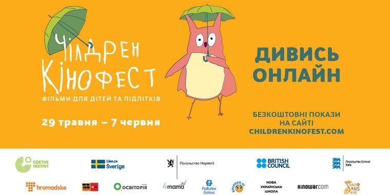 Кінофестиваль для дітей та підлітків «Чілдрен Кінофест» онлайн. Що подивитися?