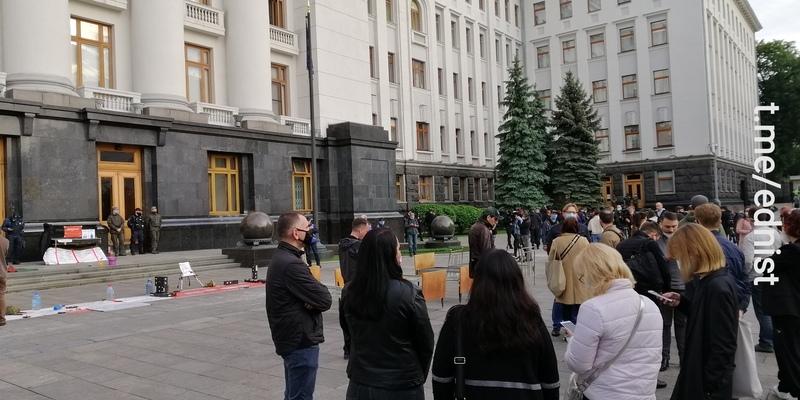 Протести під Офісом Президента України. Пряма трансляція