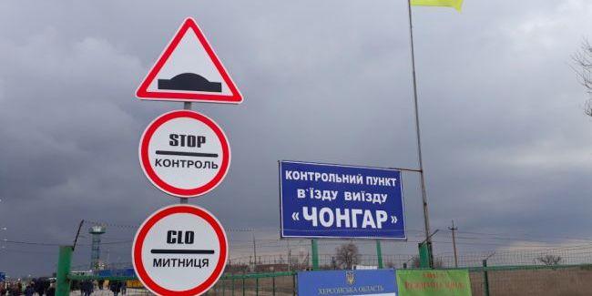 На адмінкордоні з Кримом викрали українського військового